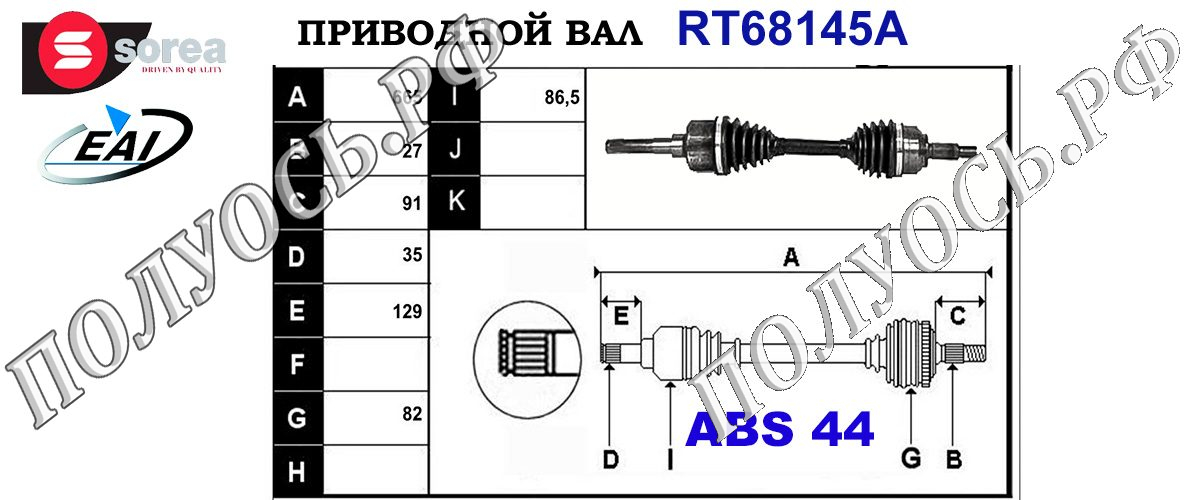 Приводной вал FORD 5029047,93BG3B437CE,R93BG3B437CE,1328337,1236786,1447473,2S713B437AA,T68145A