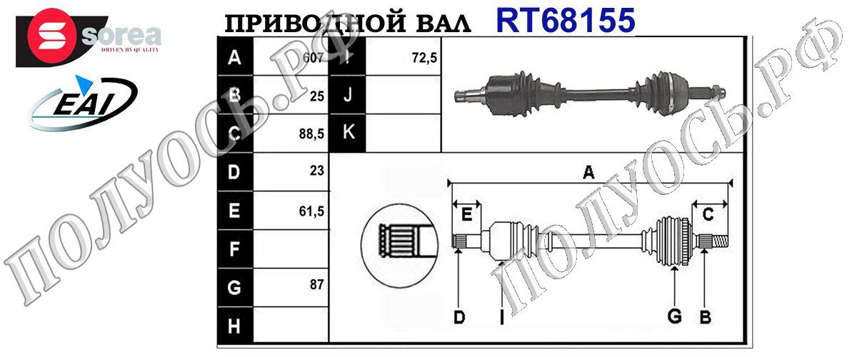 Приводной вал FORD 5024575,91AX3220DA,6596779,T68155