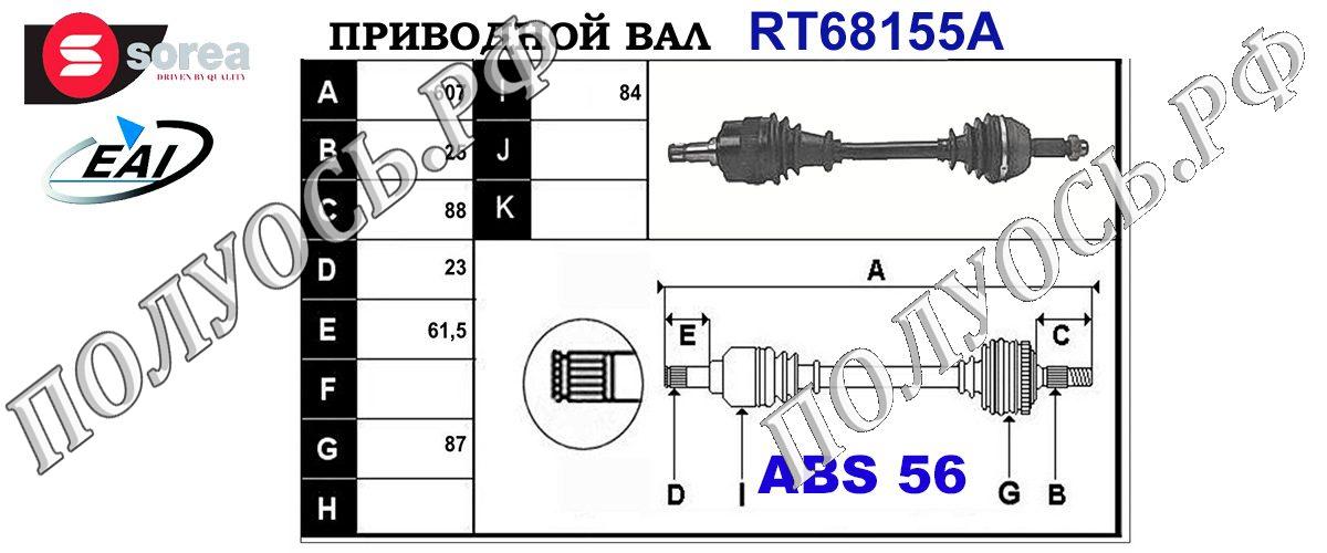 Приводной вал FORD 5024574,5026653,91AX3220CA,R92AX3220DA,T68155A