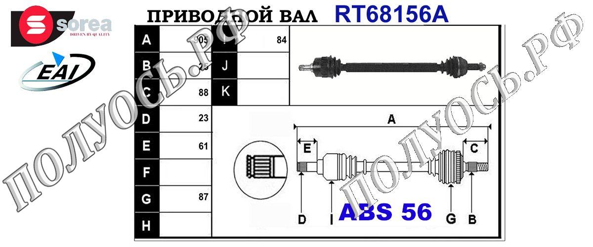 Приводной вал FORD 5026652,6669786,R92AX3219DA,92AX3219HA,T68156A