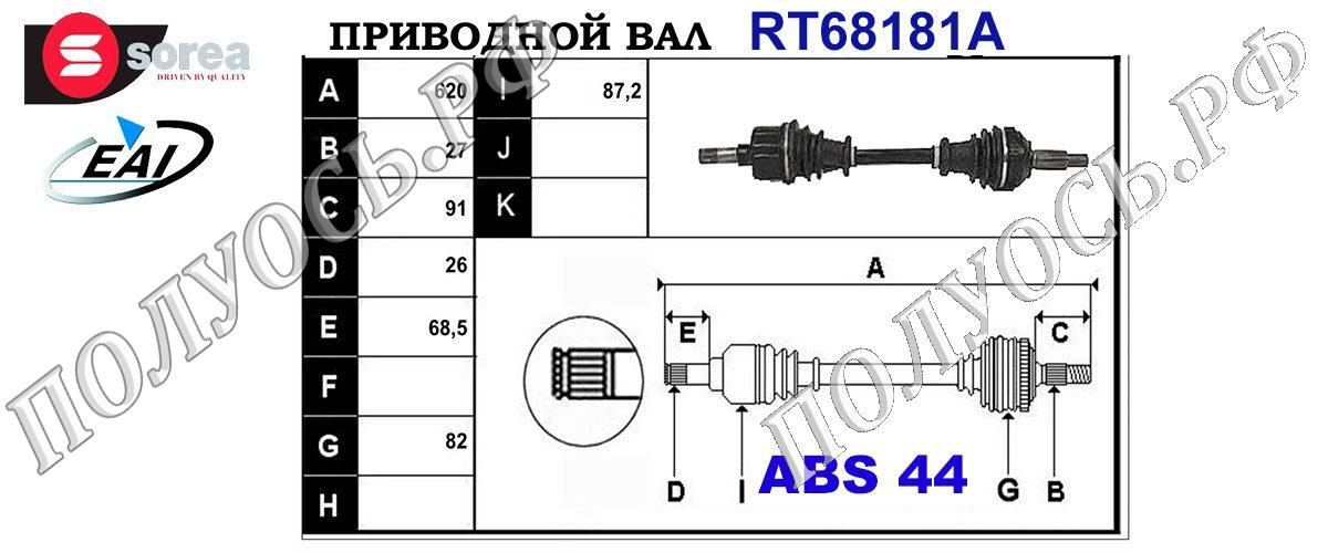 Приводной вал FORD 5029040,7024791,R93BG3B437AAE,93BG3B437AAE,T68181A