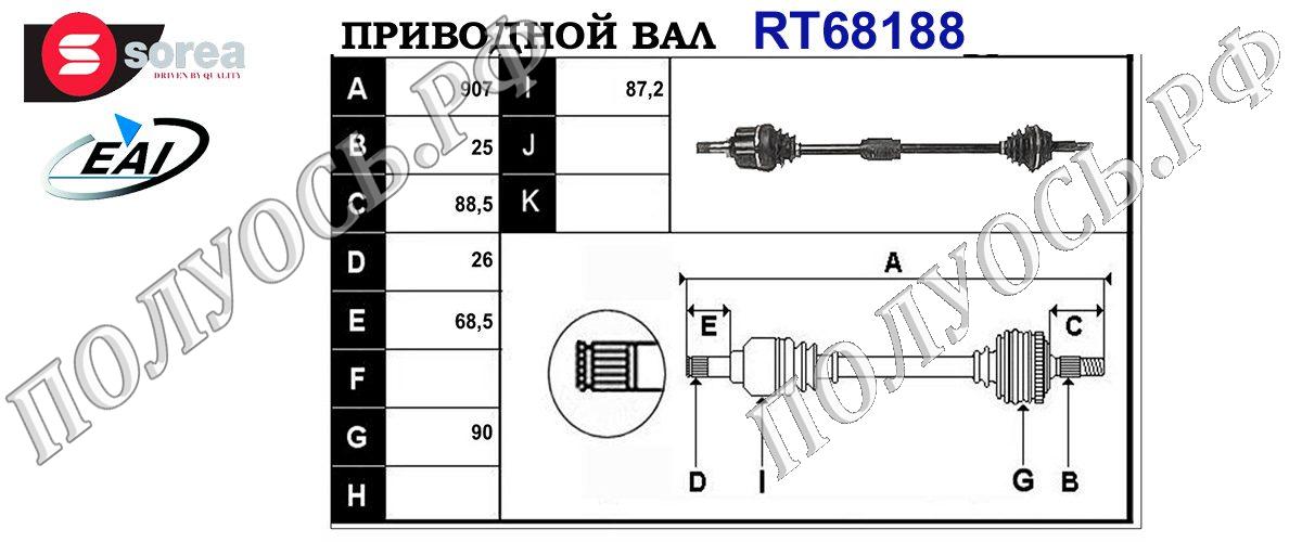 Приводной вал FORD 5024570,91AX3219EA,T68188
