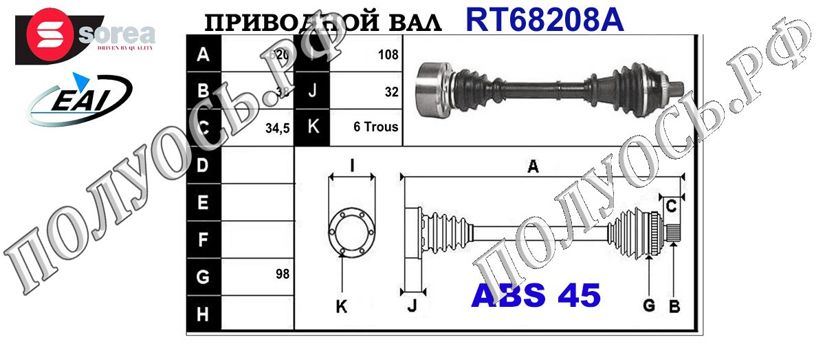 Приводной вал AUDI 441501203C,441501203E,T68208A