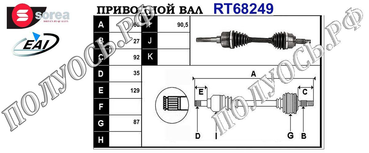 Приводной вал FORD 5029045,93BG3B437DD,93BG3B437DE,T68249