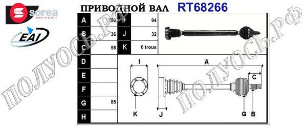 Приводной вал AUDI 8Z0407272AM,8Z0407272AP,8Z0407272AR,T68266