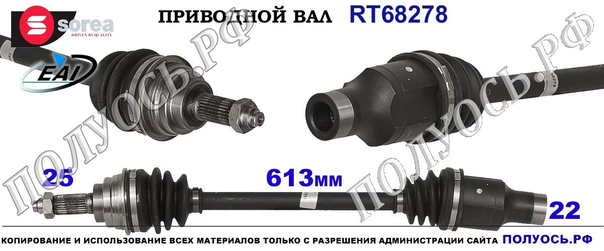 RT68278 Приводной вал передний правый SUZUKI BALENO EG соответствует 4410160GB0, 4410260G22