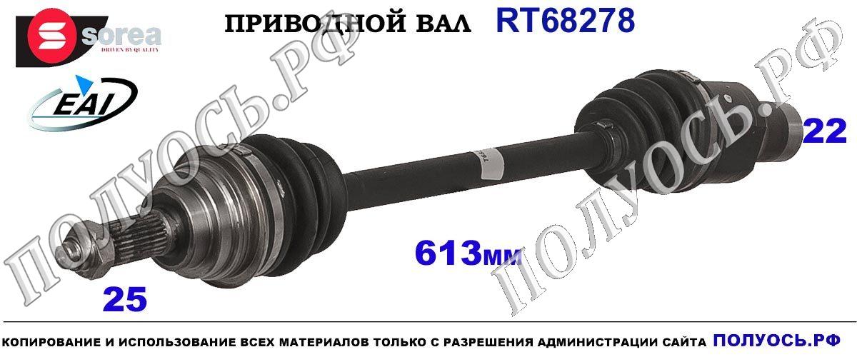 RT68278 Приводной вал передний правый SUZUKI BALENO EG соответствует 4410260G22, 4410160GB0