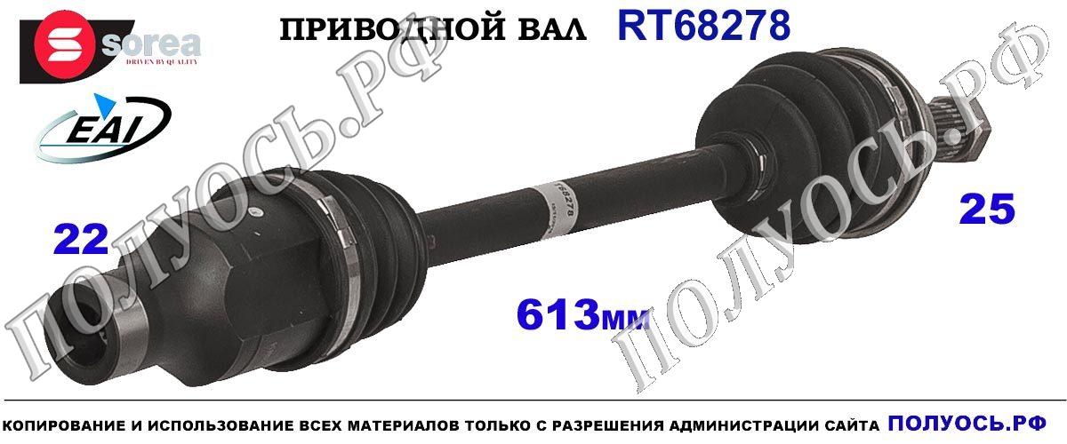 RT68278 Приводной вал передний правый RT68278 SUZUKI BALENO EG соответствует 4410260G22, 4410160GB0