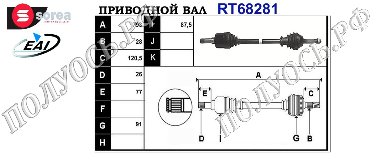 Приводной вал FORD 1C153B437AE,1C153B437AF,4104910,T68281