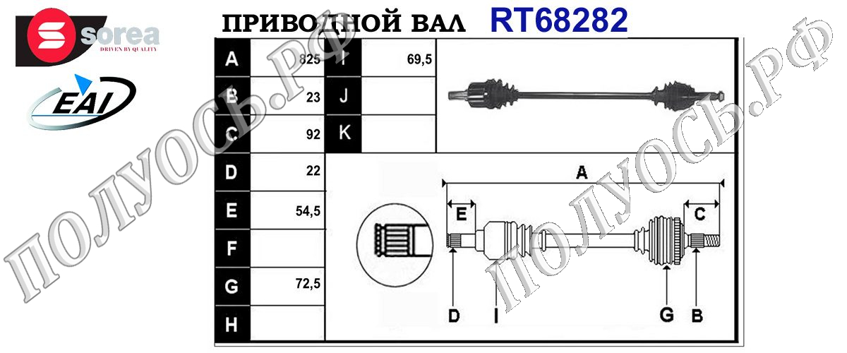 Приводной вал SUZUKI 4410172F00,T68282
