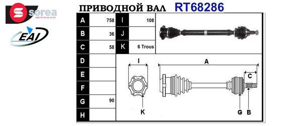 Приводной вал SEAT,SKODA,VW 6Q0407272BK,6Q0407272DH,6Q0407452HQ,6Q0407452HX,6Q0407272H,6Q0407452LX,6Q0407272DJ,6Q0407452MX,T68286
