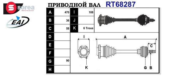 Приводной вал SEAT,SKODA,VW 6Q0407271BE,6Q0407271BS,6Q0407271CT,6Q0407271DB,6Q0407271DC,6Q0407271DE,6Q0407271H,6Q0407451FX,6Q0407451HX,6Q0407451KX,6Q0407271T,T68287