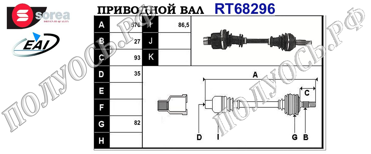 Приводной вал FORD 1S713B436AC,1600649,1447472,T68296