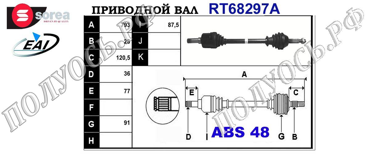 Приводной вал FORD 1600255,4602016,3C113B437BC,RM3C113B437BC,4507300,4602023,T68297A