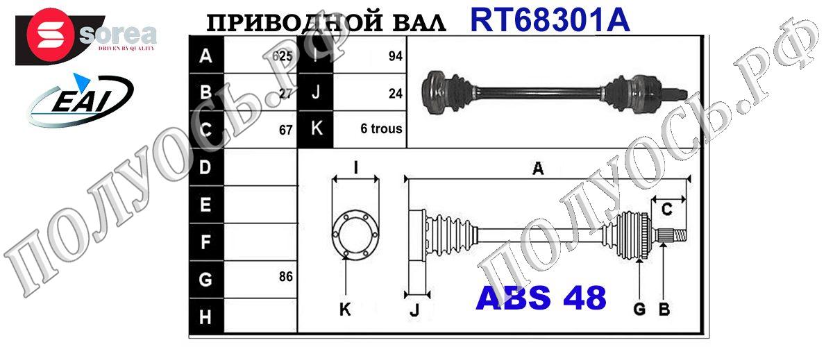 Приводной вал BMW 33211227032,33211227606,T68301A