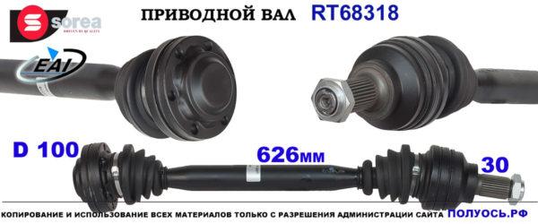 Приводной вал левый/правый BMW 33201229441,33201229449,T68318