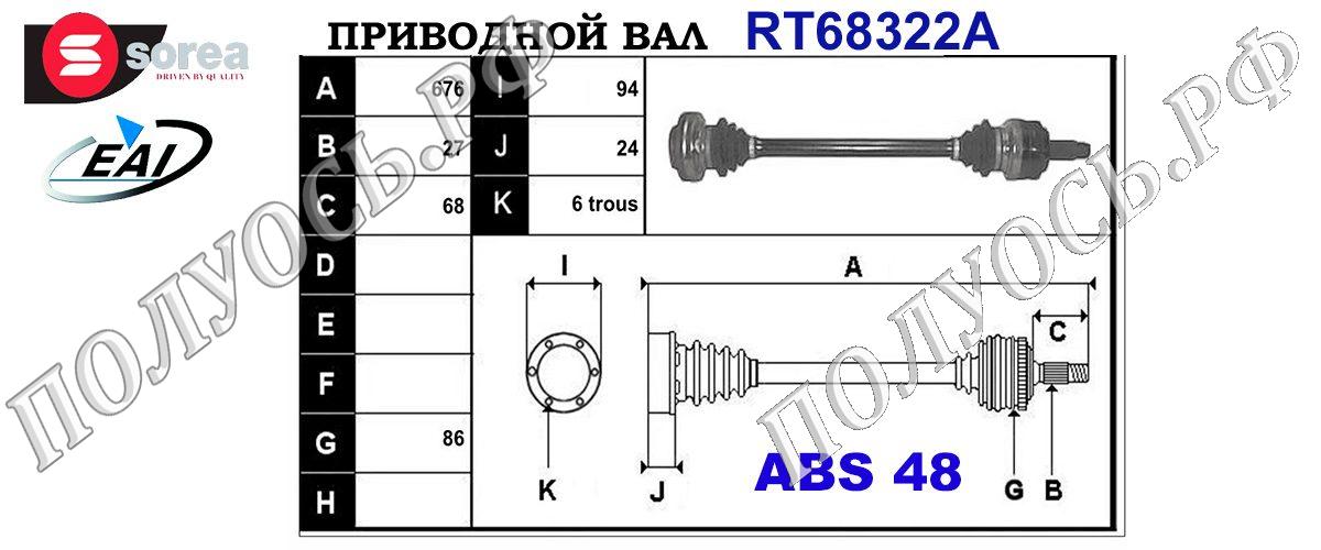Приводной вал BMW 33211229588,33211229494,T68322A