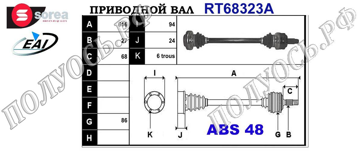 Приводной вал BMW 33211229587,33211227597,33211229392,T68323A