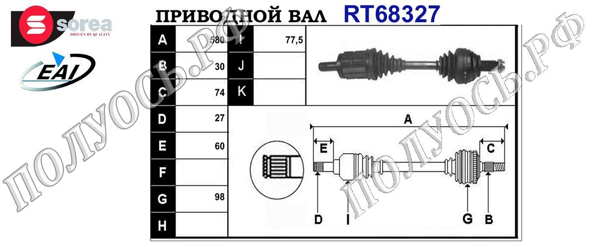 Приводной вал BMW 31607505199,31607502731,T68327