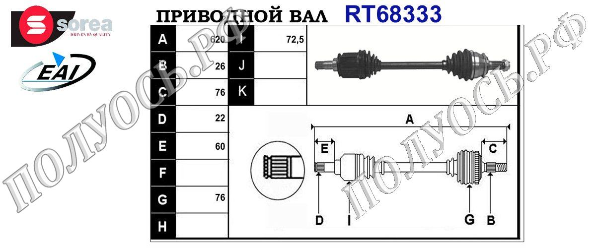 Приводной вал MINI 31607518237,31601493977,31607514475,T68333