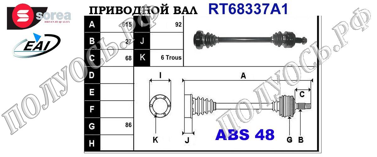 Приводной вал BMW 33217547071,T68337A1