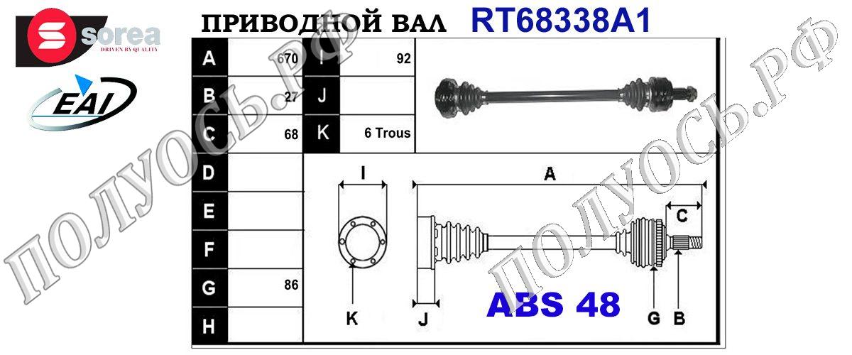 Приводной вал BMW 33247547072,33217547072,T68338A1
