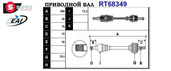 Приводной вал MINI 31607533215,31607531721,31607574869,31607576106,T68349