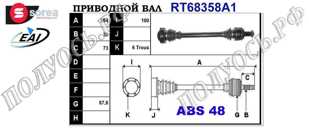Приводной вал BMW 31217540116,33207537608,33217540116,T68358A1