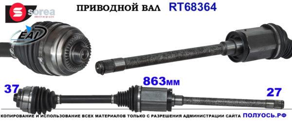 RT68364 Привод правый,полуось правая BMW 5 F07,F10,F11,F18,BMW 6 F06,F12,F13