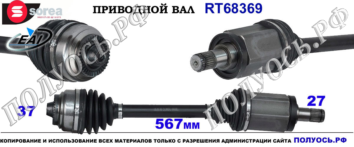 RT68369 Приводной вал левый BMW 5 GRAN TURISMO F07, BMW 7 E65, E66 OEM: 31607593039, 31607606027