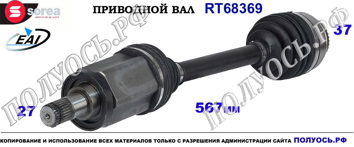 RT68369 Приводной вал левый БМВ 5 Ф07, БМВ 7 Е65 OEM: 31607593039, 31607606027