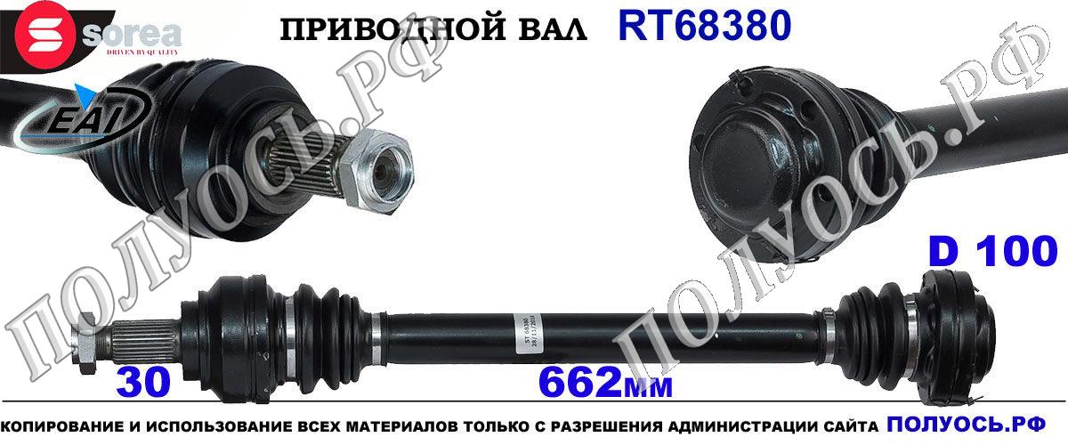 RT68380 Приводной вал задний BMW 5 E60,E61, BMW 6 E63,E64, BMW 7 E65, E66