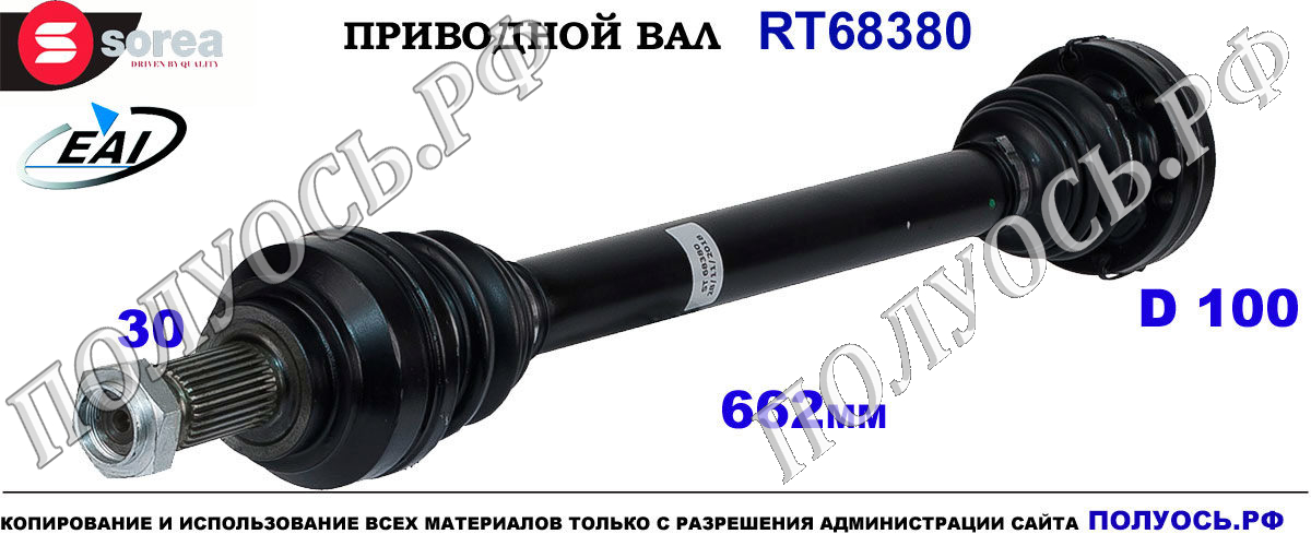 RT68380 Приводной вал BMW 5 E60,E61, BMW 6 E63,E64, BMW 7 E65, E66