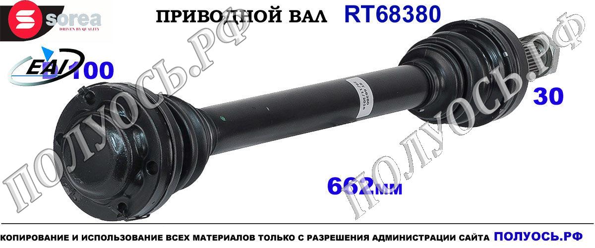 RT68380 Приводной вал БМВ 5 Е60,БМВ 6 Е63, 7 E65