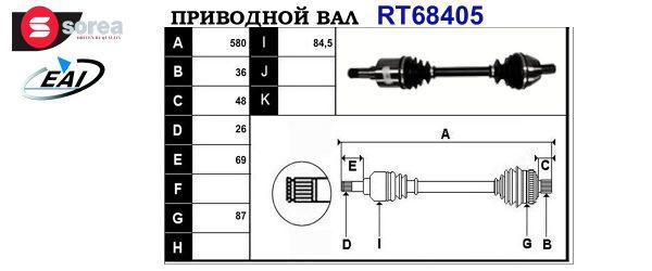Приводной вал FORD,VOLVO 1686116,5M513B437SE,1353398,1417778,1223785,1437541,RM3M513B437DAE,3M513B437DAF,3M513B437DAC,3M513B437DAE,T68405