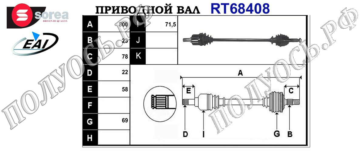Приводной вал SUZUKI 44101M79F70,44101M79F50,T68408
