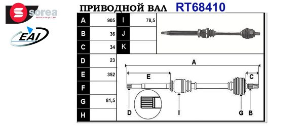 Приводной вал FORD 1310250,T68410