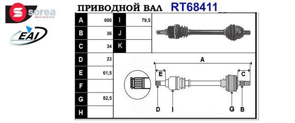 Приводной вал FORD 3M513B437DG,3M513B437BAE,1707966,1686114,1600572,1475135,9M513B437BA,1474438,1446235,4M513B437JE,1420578,4M513B437JD,4M513B437JC,4M513B437JA,36001355,1798112,T68411