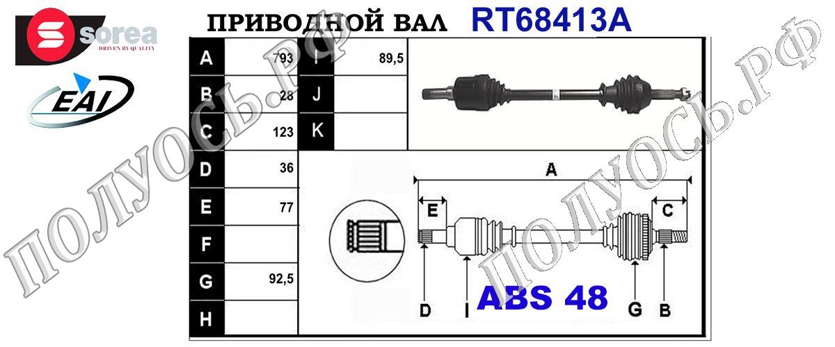 Приводной вал FORD 1495673,1496580,6C113B437DD,6C113B437DE,T68413A