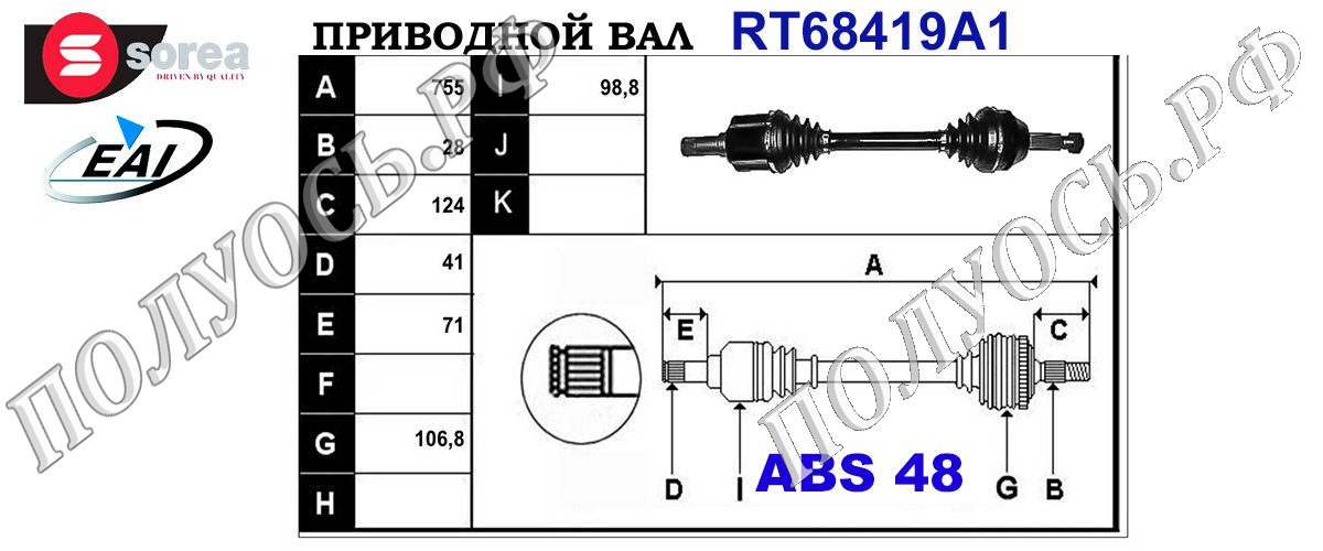 Приводной вал FORD 1512912,1727122,1793822,1841537,3B437FV347,8C113B437AD,CC113B437BA,RMCC113B437B1A,T68419A1