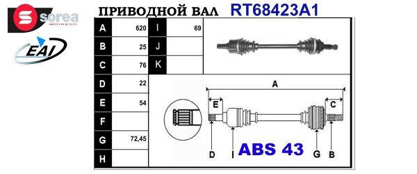 Приводной вал SUZUKI 4410286G30,4410286G30000,44102T86G30,44102T86G30000,4410286G00,4410286G60,4410286G60000,T68423A1