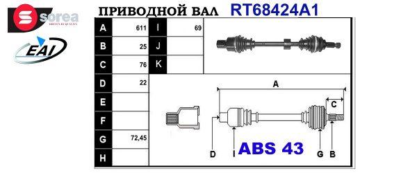 Приводной вал SUZUKI 4410186G00,4410186G01,4410186G10,4410186G11,4410186G61,4410186G62000,T68424A1