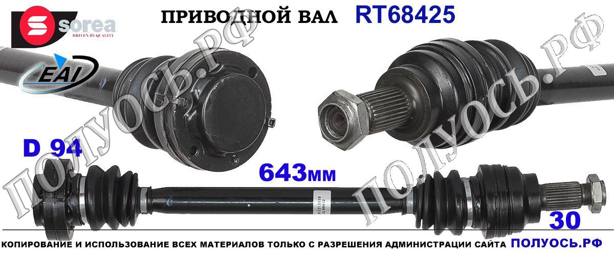 Приводной вал левый/правый BMW 33201229371,T68425