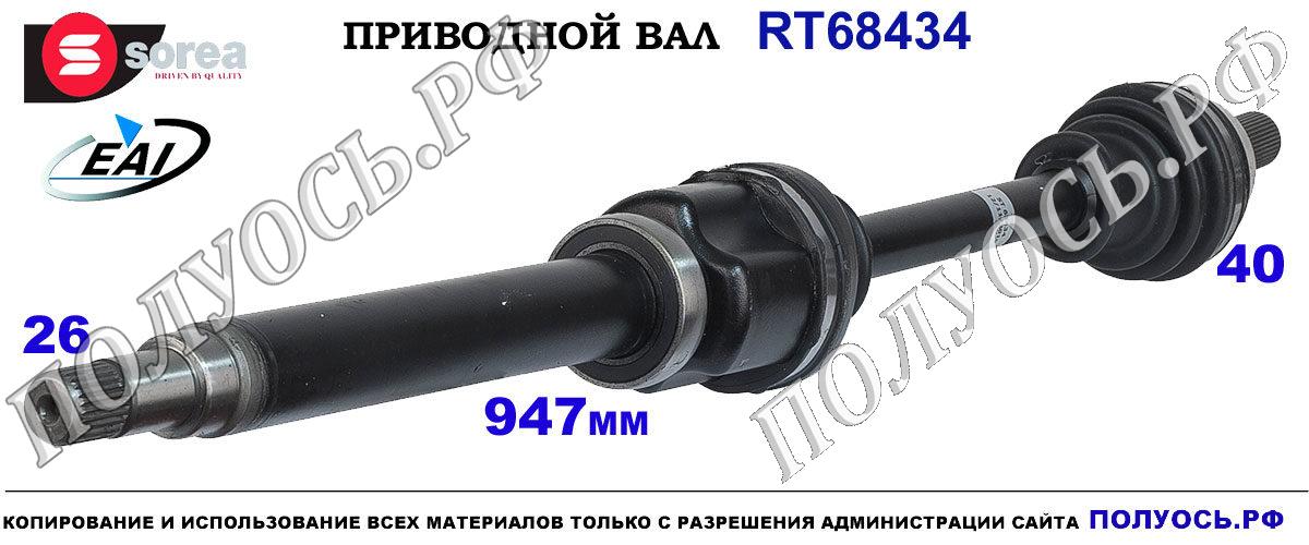 RT68434 Приводной вал FORD GALAXY , FORD MONDEO IV, FORD S-MAX OEM: 6G913B436BD, 6G913B436BE, 6G913B436BF