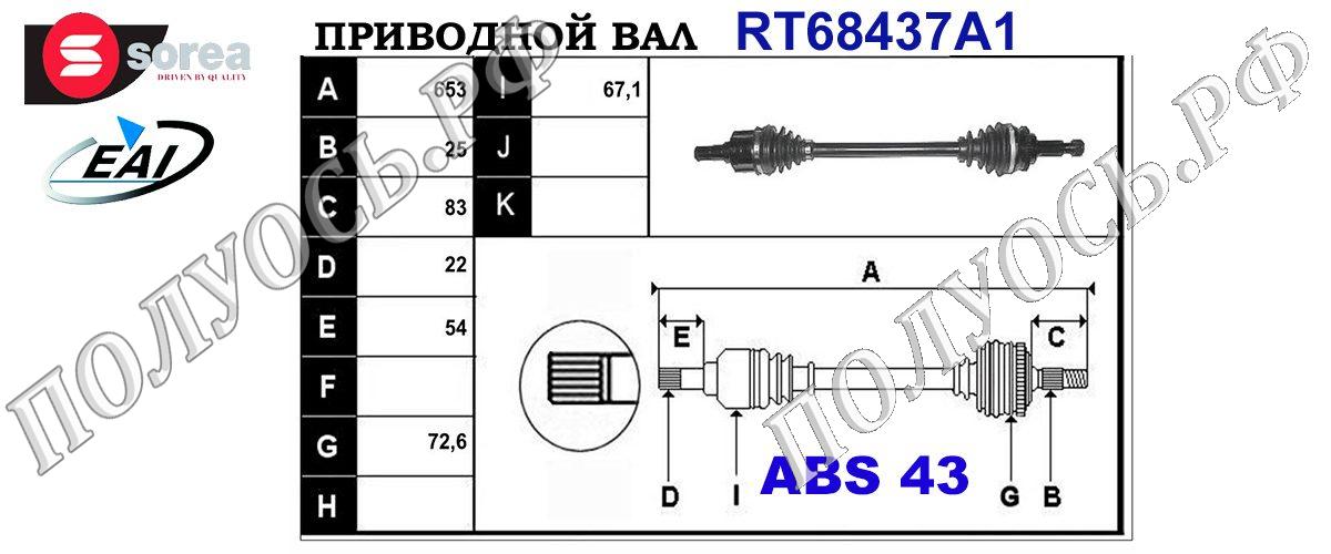 Приводной вал SUZUKI 4410262J00,4410263J30,4410263J50,4410262J20,T68437A1