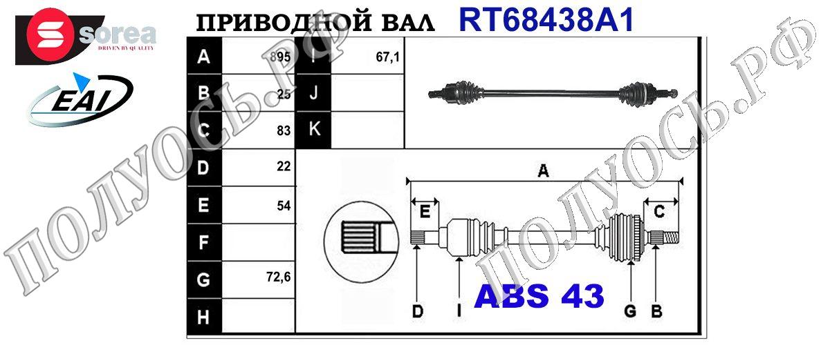 Приводной вал SUZUKI 4410162J00,4410162J21000,T68438A1