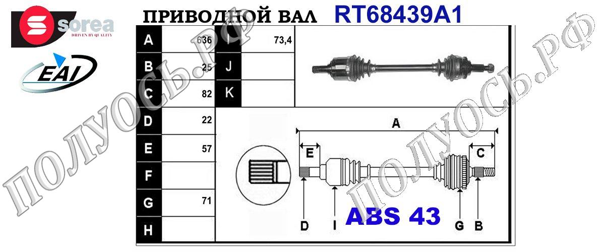 Приводной вал SUZUKI 4410262J90,4410262J90000,T68439A1