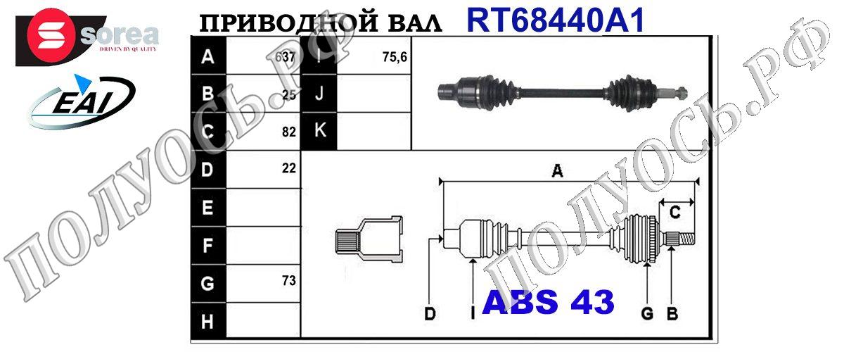 Приводной вал SUZUKI 4410162J90,4410162J91000,T68440A1