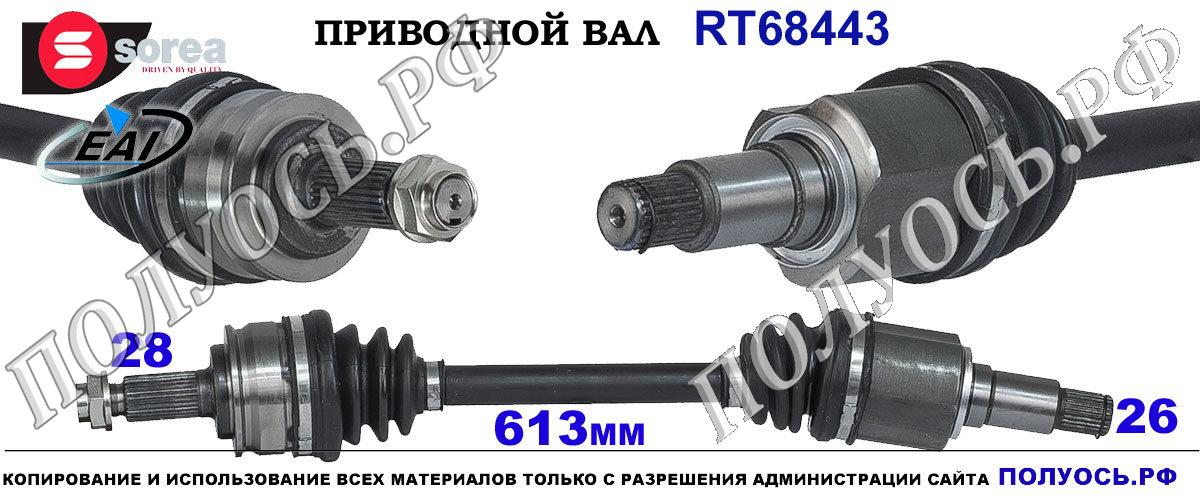 RT68443 Приводной вал SUZUKI GRAND VITARA III OEM: 4410165J00, 4410165J01, 4410178K00, 4410178K00000, MJS6504JHH765