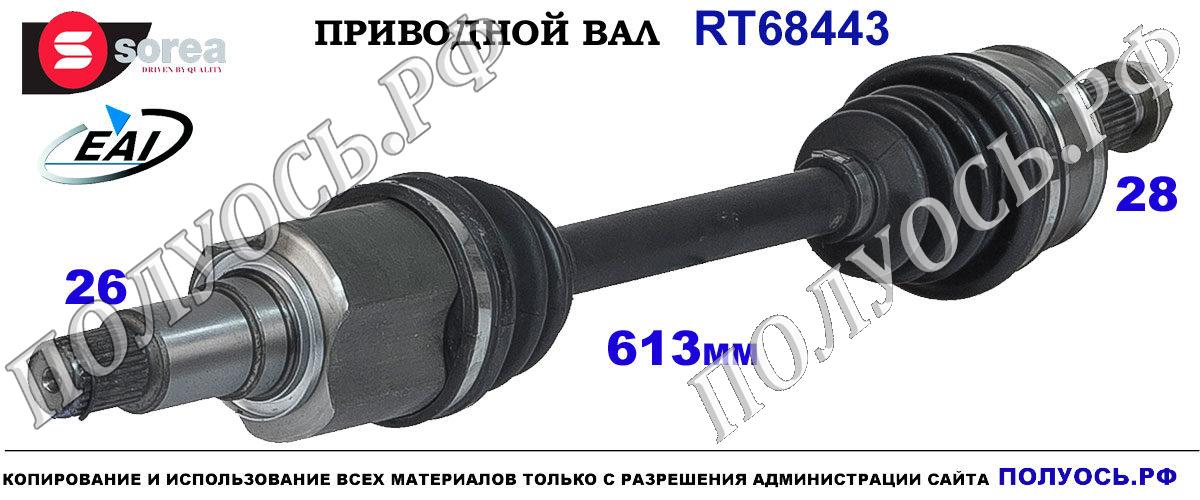 RT68443 Приводной вал Сузуки Гранд Витара 3 OEM: 4410165J00, 4410165J01, 4410178K00, 4410178K00000, MJS6504JHH765